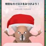 【ポケモンGO】「サンタカイロス」出現!?カイロスのネタ画像が最高に面白いと話題「浜松町のカイロス広告」 など