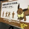 【ポケモンGO】JRの歩きスマホ注意喚起の広告一覧!可愛いくて話題に