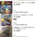 【ポケモンカードSM】「リーリエSR」→ヤフオクで1枚10000円の価値がつくwww