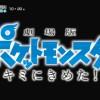 【ポケモンアニメ】20周年記念映画は初代のリメイクで原点回帰?【君に決めた】