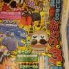 【ポケモンサンムーン】コロコロコミック1月号のでんじゃらすじーさんの秀逸ネタがこちらwww