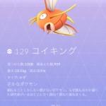 【ポケモンGO】ギャラドスを11体進化させた猛者現る!技ガチャの結果は?