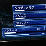 【FF15】実売数ってか実際にプレイした人数ならトロフィー見ればわかるよね?