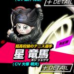 【ダンガンロンパV3】「星竜馬」のネタバレ情報!死亡・生存・首謀者・黒幕?