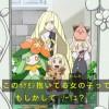【ポケモンサンムーンアニメ】リーリエロコンが楽しみすぎる!リーリエヒロインのエーテル編は2月〜