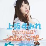 【声優】上坂すみれと行くバスツアー開催!日程・内容・参加費まとめ!