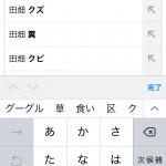 【FF15】プロデューサー田畑氏のGoogle予想検索がヤバいwwwww
