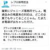 【悲報】ふみカス出家で話題のレプロ、ジャニーズ批判の誤爆ツイートを果たすwwwww