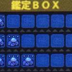 【MHXX】お守り錬金は今回ガンガン回していい感じ!増えるよな、これ