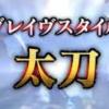 【MHXX】太刀のブレイヴソロが楽しすぎ!剛気刃カウンターが気持ちいい!