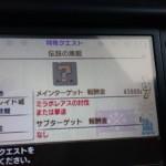 【MHXX】「ミラボレアス」出現情報!解禁条件まとめ【ダブルクロス攻略】