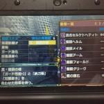 【MHXX】鎧裂G級装備作り・スキル解放に必要な「重頭殻」の入手方法まとめ