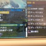 【MHXX】バルファルクってディノX一式装備で攻略できる?【モンハンダブルクロス】