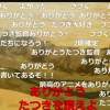 【けものフレンズ】たつき監督、けものフレンズ12.1話「ばすてき」を作るwwww【Youtube】